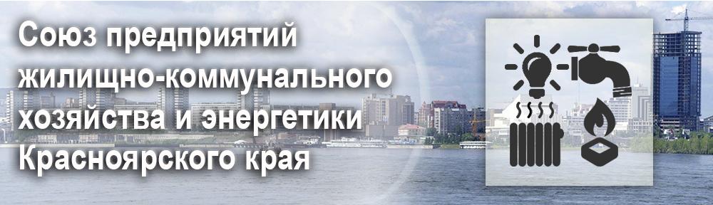 Союз предприятий жилищно-коммунального хозяйства и энергетики Красноярского края